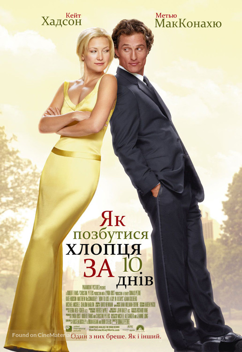 How to Lose a Guy in 10 Days - Ukrainian Movie Poster