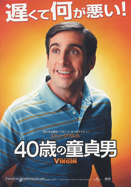 The 40 Year Old Virgin - Japanese Movie Poster