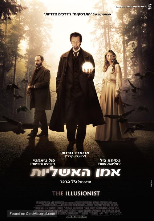 The Illusionist - Israeli Movie Poster