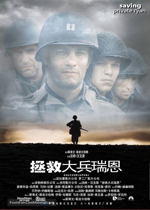 Saving Private Ryan - Hong Kong Movie Cover