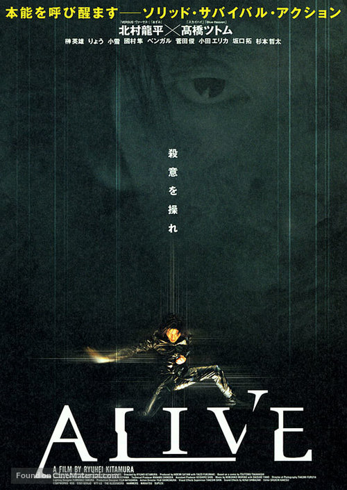 Alive - Japanese poster