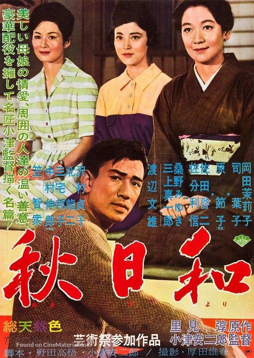 Akibiyori - Japanese Movie Poster