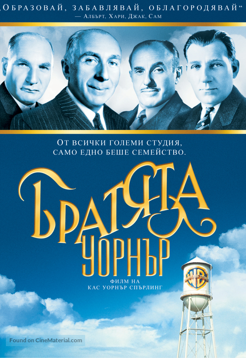 The Brothers Warner - Bulgarian DVD cover