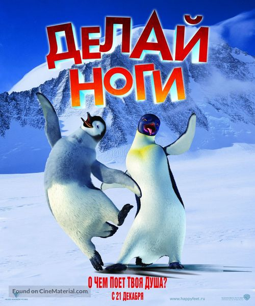 happy feet russian movie poster