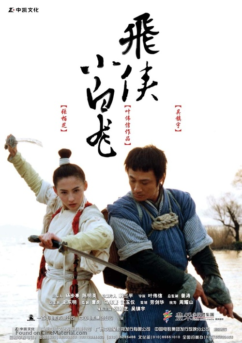 White Dragon - Chinese Movie Poster