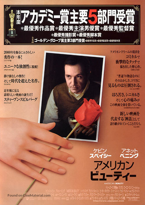 American Beauty - Japanese Movie Poster