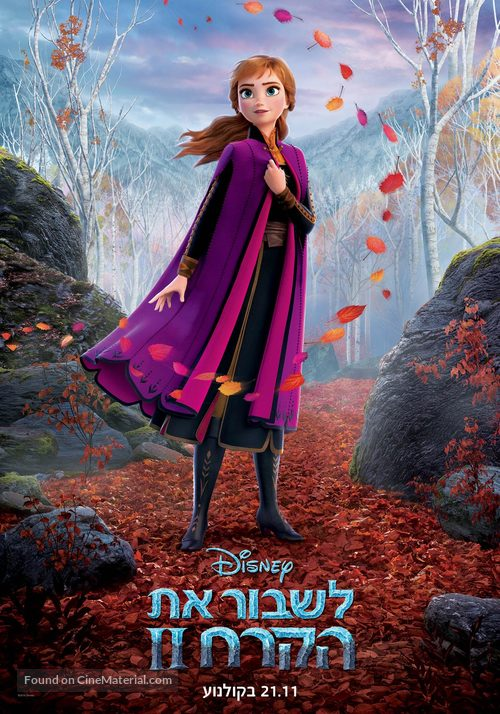 Frozen II - Israeli Movie Poster