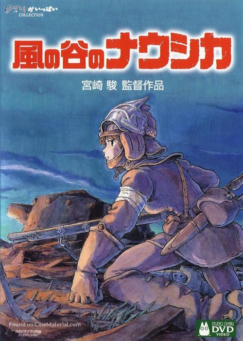Kaze no tani no Naushika - Japanese DVD movie cover