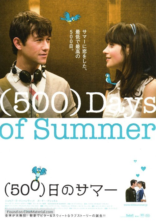 (500) Days of Summer - Japanese Movie Poster