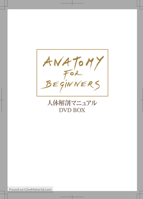 """""""Anatomy for Beginners"""" - Japanese Movie Cover"""