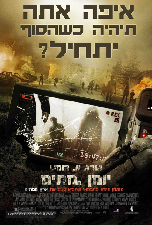 Diary of the Dead - Israeli Movie Poster