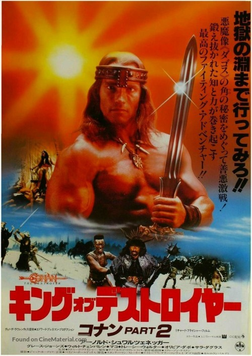 Conan The Destroyer - Japanese Movie Poster