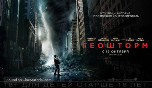 Geostorm 2017 Russian Movie Poster