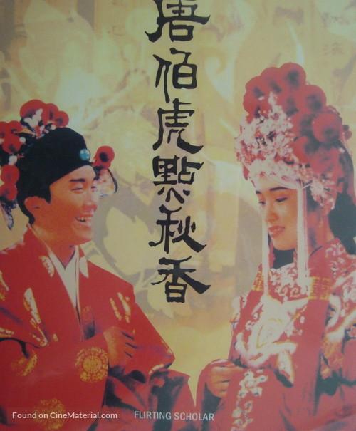 Tang Bohu dian Qiuxiang - Chinese Movie Poster