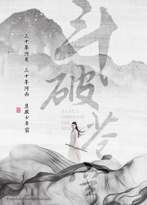 """""""Dou Po Cang Qiong"""" - Chinese Movie Poster"""
