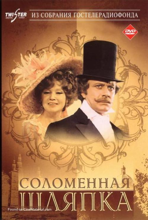 """Solomennaya shlyapka"" - Russian Movie Cover"