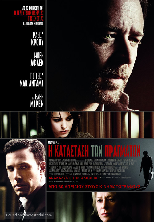 State of Play - Greek Movie Poster