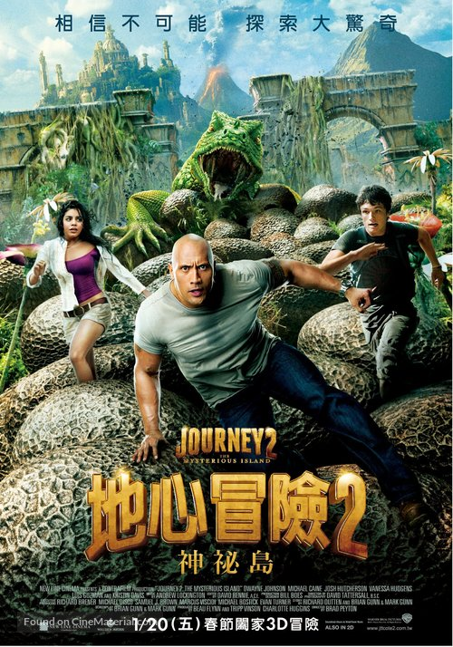 Journey 2: The Mysterious Island - Taiwanese Movie Poster