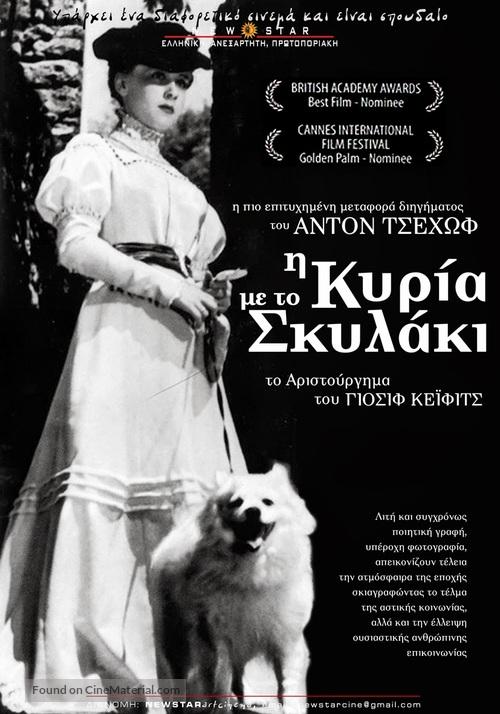 Dama s sobachkoy - Greek Movie Poster