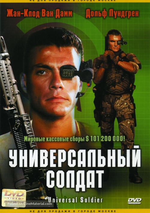 Universal Soldier - Russian DVD movie cover