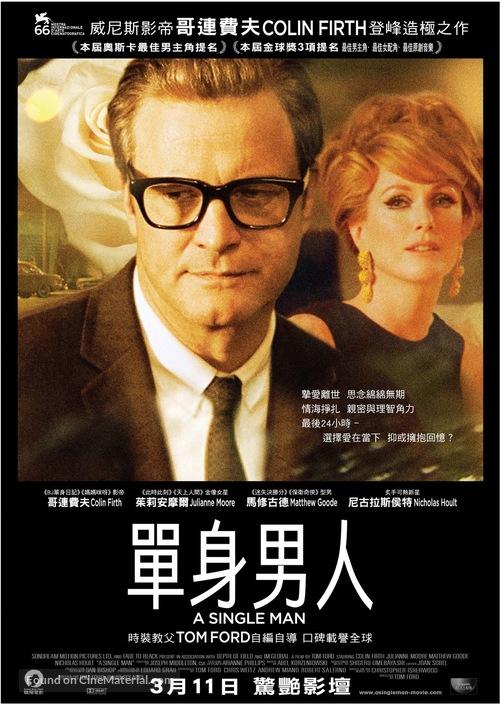 A Single Man - Hong Kong Movie Poster