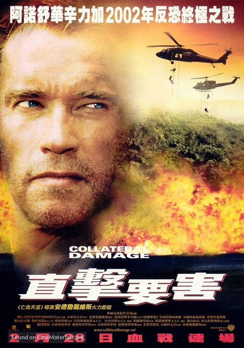 Collateral Damage - Hong Kong Movie Poster