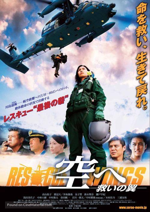 Sora e: Sukui no tsubasa resukyû uingusu - Japanese Movie Poster