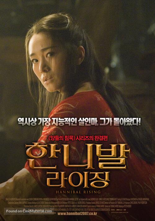 Hannibal Rising - South Korean Movie Poster