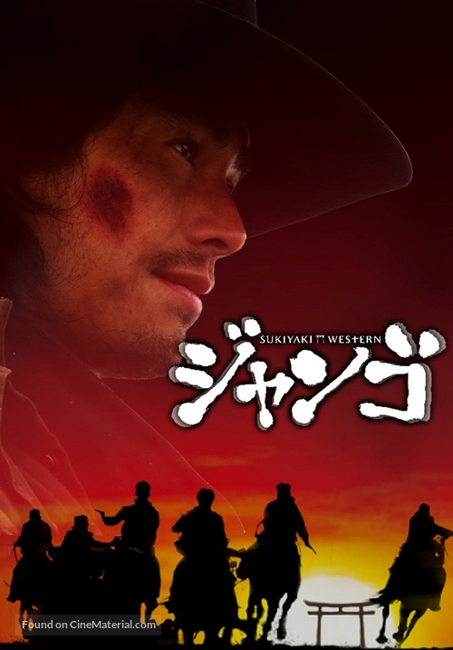 Sukiyaki Western Django - Japanese Movie Cover
