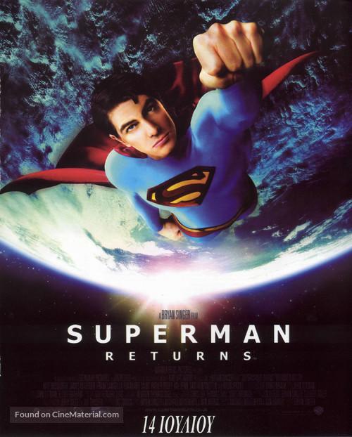 Superman Returns - Cypriot Movie Poster