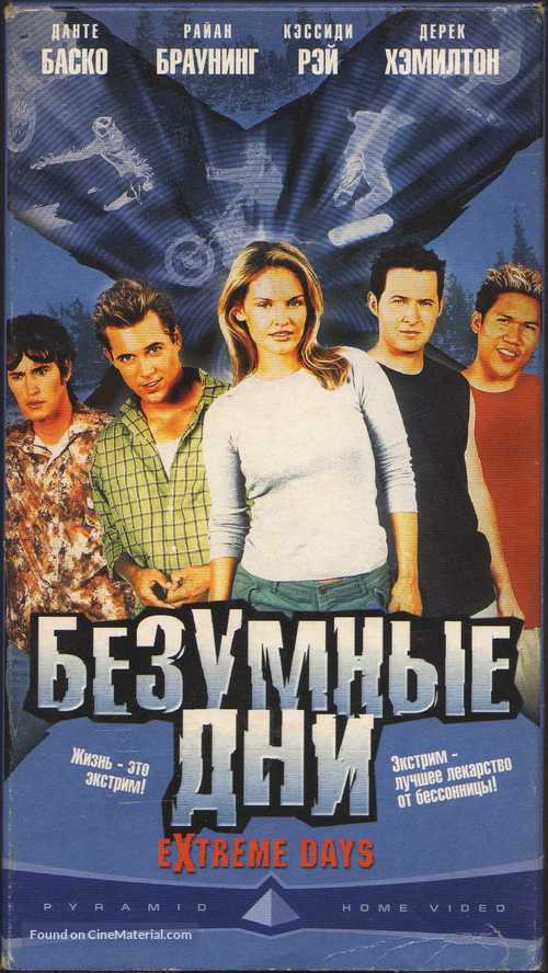Extreme Days - Russian Movie Cover