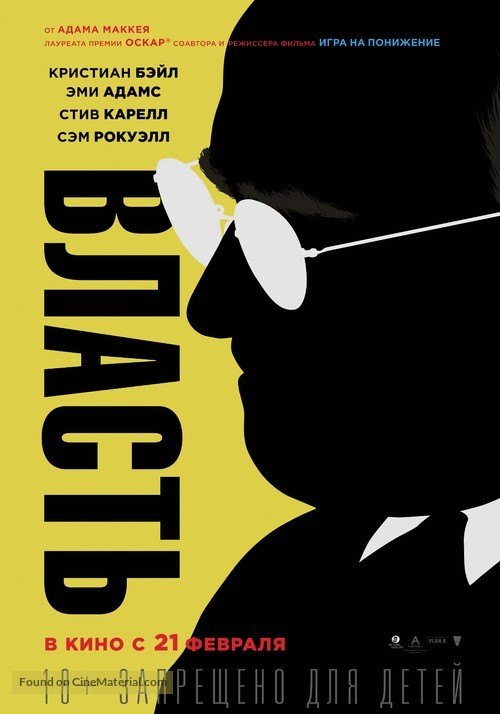 Vice - Russian Movie Poster