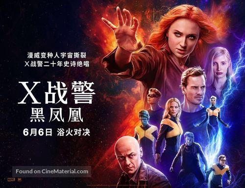 Dark Phoenix - Chinese Movie Poster