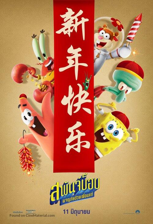 The SpongeBob Movie: Sponge on the Run - Thai Movie Poster