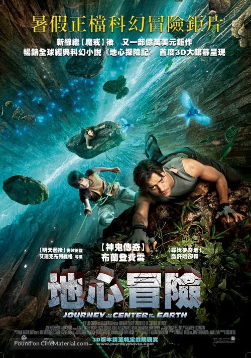 Journey to the Center of the Earth - Taiwanese Movie Poster