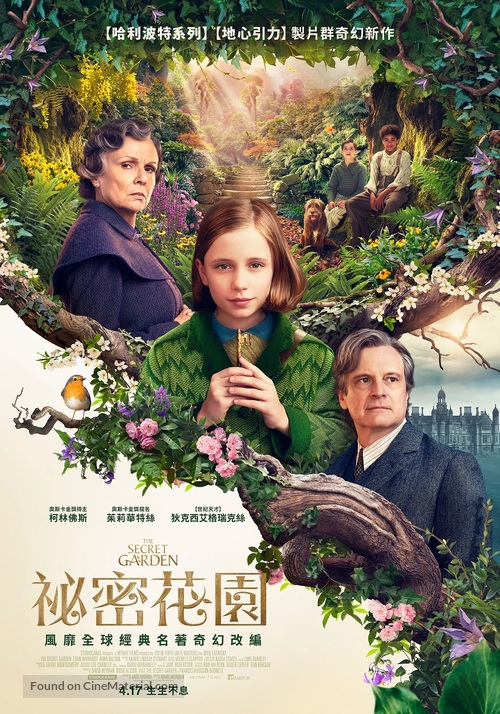 The Secret Garden - Taiwanese Movie Poster