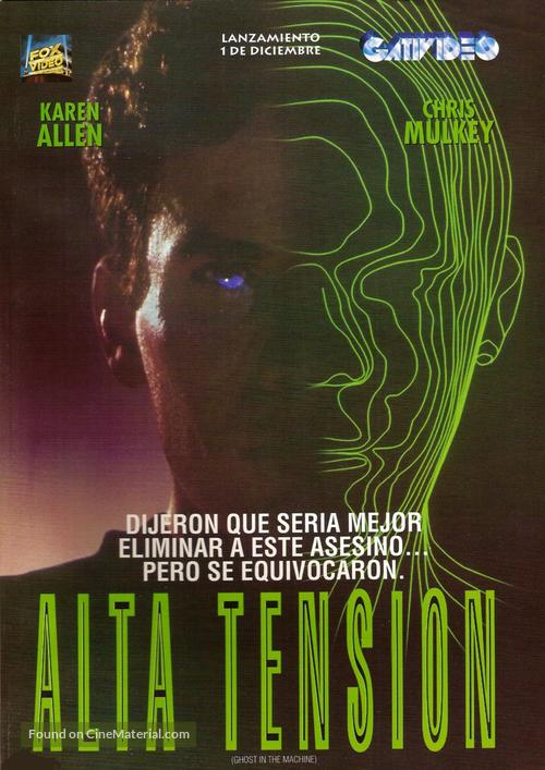 Ghost in the Machine - Argentinian DVD movie cover