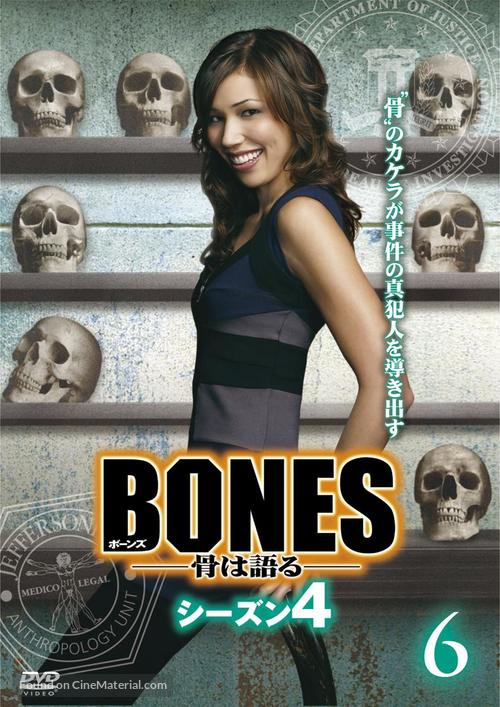 """Bones"" - Japanese Movie Cover"