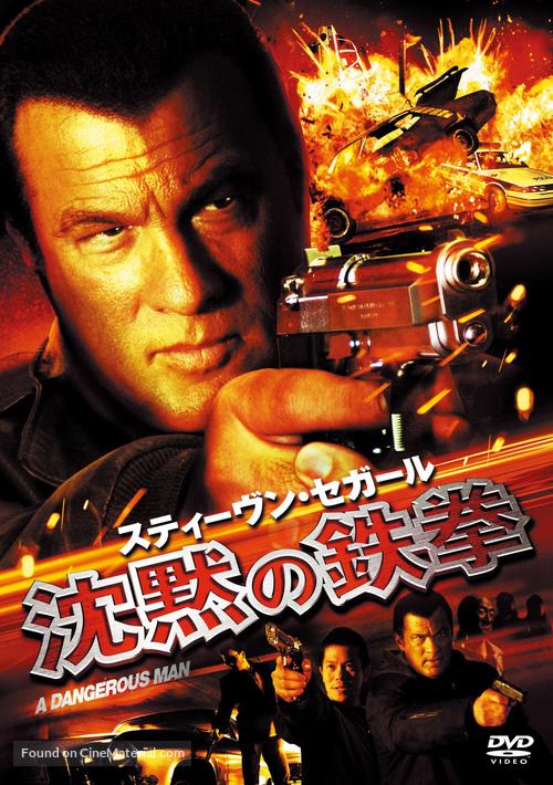 A Dangerous Man - Japanese Movie Cover