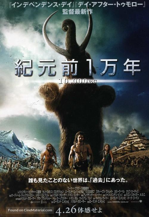 10 000 Bc 2008 Japanese Movie Poster