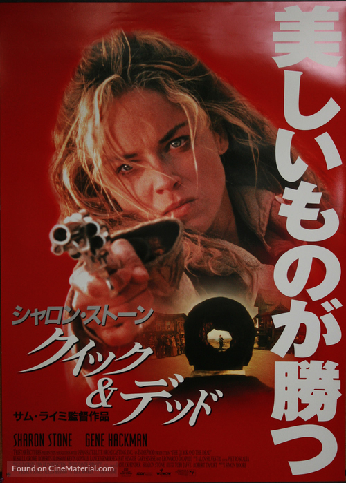 The Quick and the Dead - Japanese Movie Poster