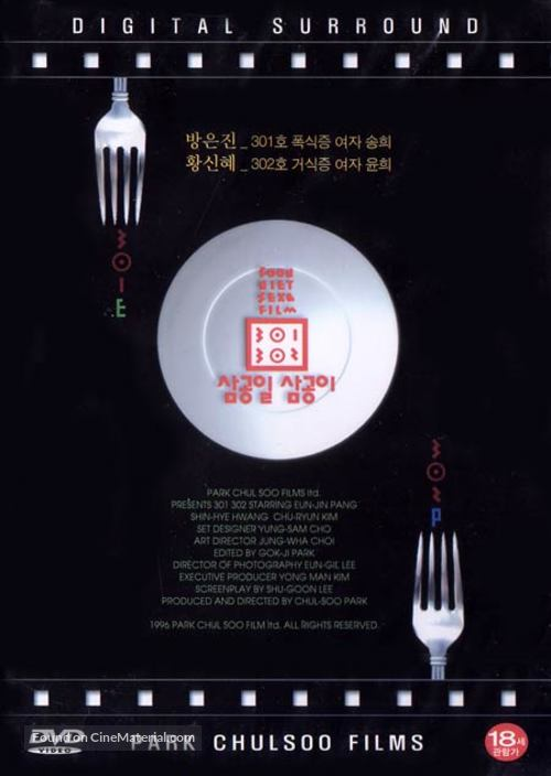 301, 302 - South Korean poster