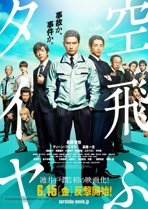 Soratobu taiya - Japanese Movie Poster