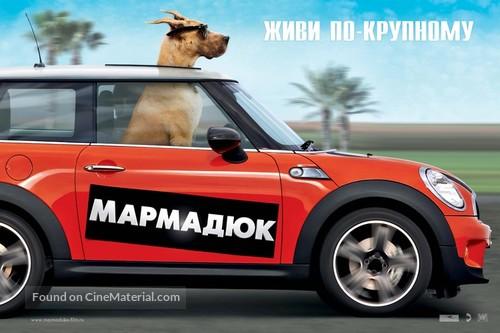 Marmaduke - Russian Movie Poster