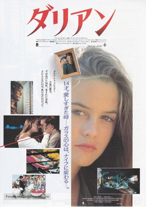 The Crush - Japanese Movie Poster