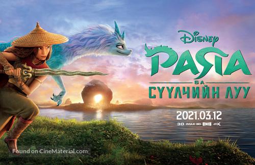 Raya and the Last Dragon - Mongolian Movie Poster