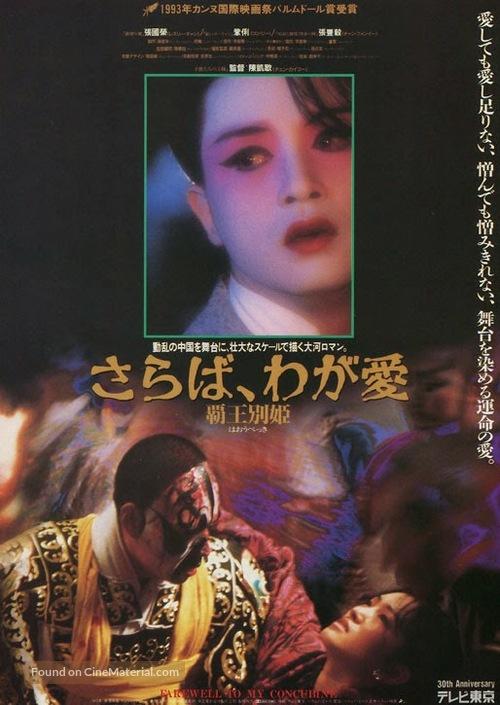 Ba wang bie ji - Japanese Movie Poster