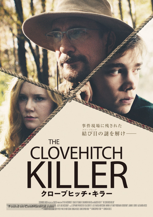 The Clovehitch Killer - Japanese Theatrical movie poster