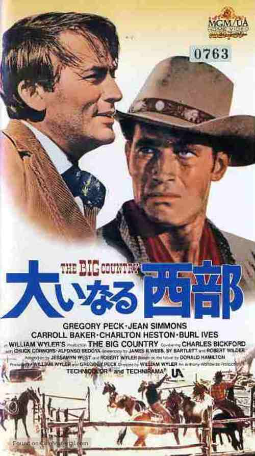The Big Country - Japanese Movie Cover