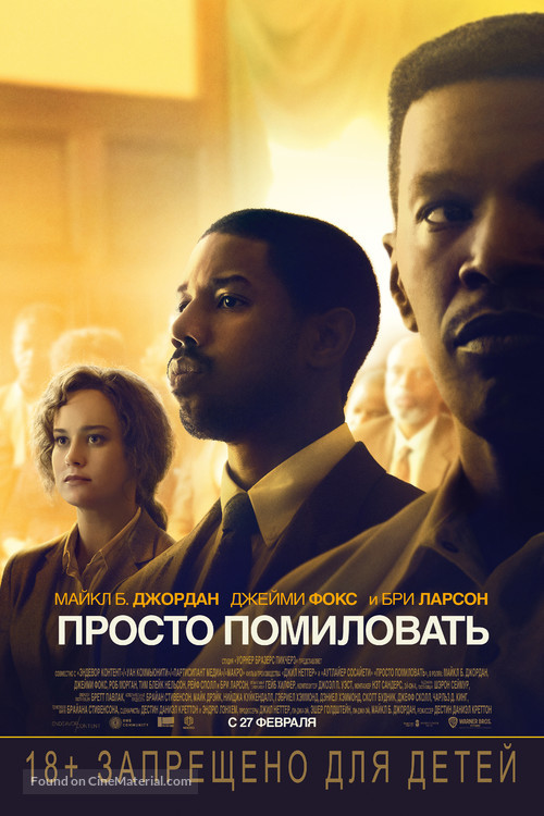 Just Mercy - Russian Movie Poster